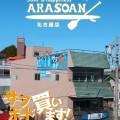 ARASOAN名古屋店